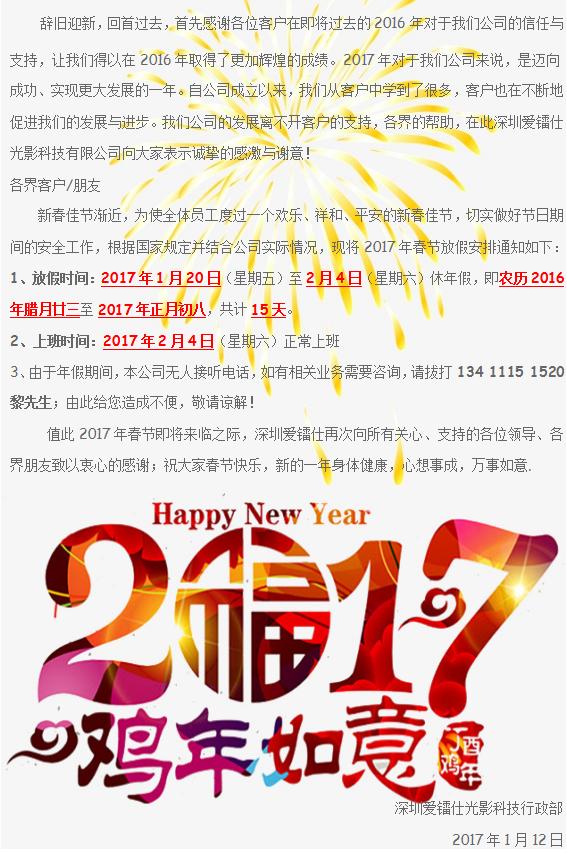 2017公司春节放假通知