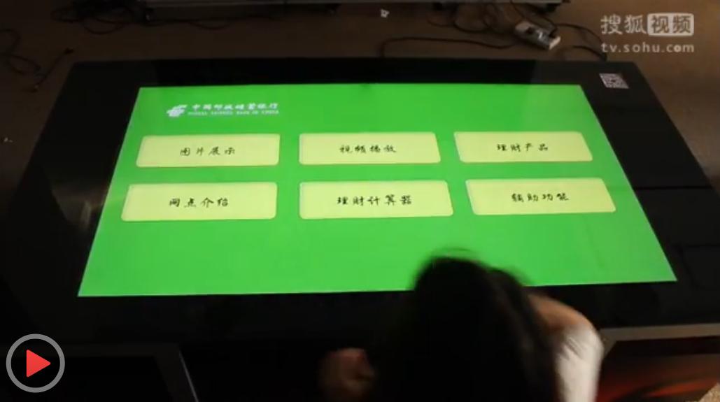爱镭仕视频 触摸茶几中国邮政查询演示 查询软件
