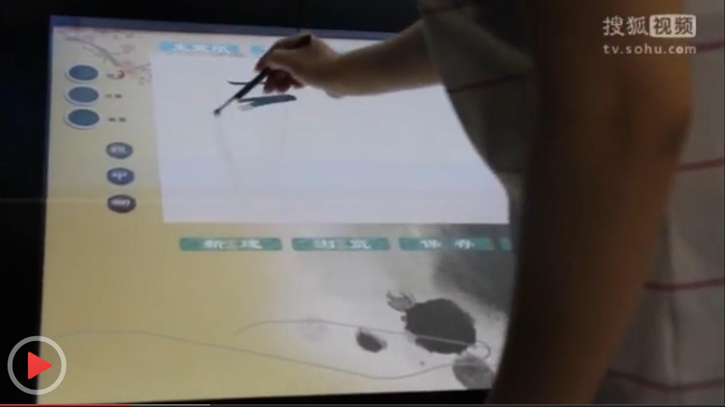 爱镭仕视频 触摸茶几毛笔演示 毛笔软件视频