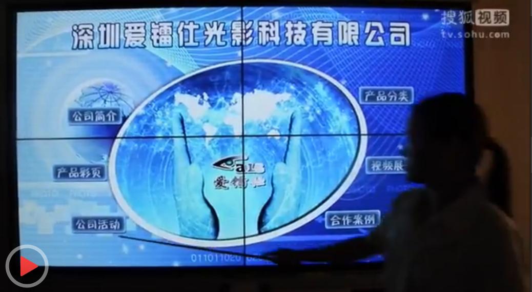 爱镭仕视频 触摸拼接大屏触控展示公司演示 企业自制APP软件
