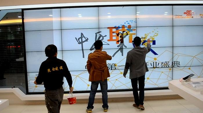 某联通营业厅采用爱镭仕55寸32点超大拼接触摸屏