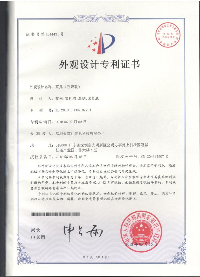 热烈庆祝爱镭仕获得茶几(升降款)外观专利证书!