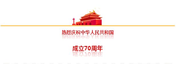 爱镭仕邀您一起欢度国庆